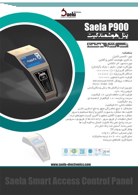 دکنترل دسترسی P900