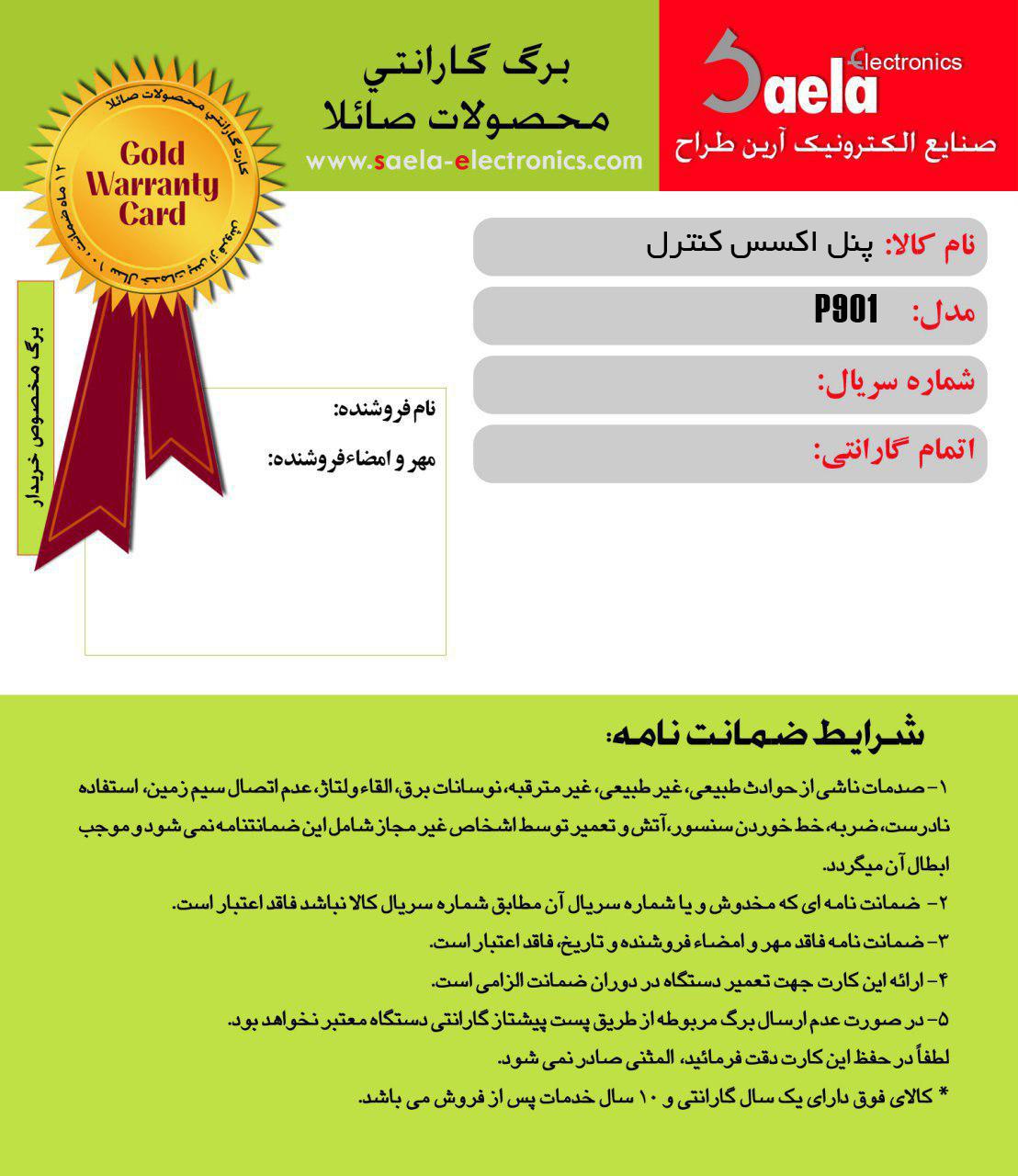 کارت گارانتی دستگاه کنترل دسترسی P901